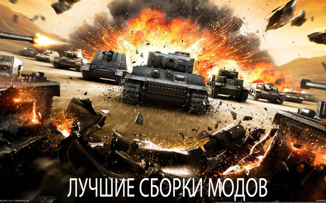 Модов от djonny для world of tanks
